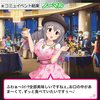 『アイドルプロデュース the 6th Anniversary』エクストラメモリーまとめ(2/3)
