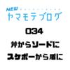 NEWヤマモテブログ (34)