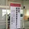 429 第84回道徳授業改革セミナーin熊本