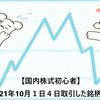 【国内株式初心者】2021年10月1日4日取引した銘柄の記録