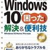 Windows10の規定ブラウザー「Microsoft Edge」を他のブラウザーへ変更する方法