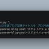DeepL API Freeを使った日本語ブログ記事タイトルをブログURLに変換するPythonスクリプト