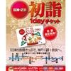 平成最後の初詣に!阪神・近鉄沿線の初詣・初旅をお得に楽しめる【阪神・近鉄初詣 1day チケット】