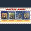 20th高騰メモ 7/3 その1 四霊使い
