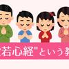 『般若心経』を読む(1)