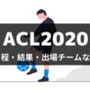 【ACL2020】日程・結果・出場チームなど【まとめ】※随時更新中