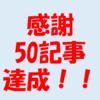 【ブログを50記事達成できた理由~皆様に感謝~】