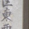 【足立区】東栗原町