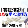 【実証済み!】口内炎を早く治す方法!