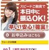 ラシーヌは東京都渋谷区神宮前6-19-14神宮前ハッピービル9階の闇金です。
