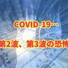 COVID-19…調剤薬局が受けた影響と第2波、第3波の恐怖