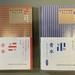 【書評】赤本・青本!リニューアルされた『総合内科病棟マニュアル』内科医必携の2冊組。