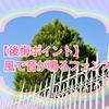 【後悔ポイント】風で音が鳴るフェンス