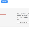 iPhone 5sなら脱獄なしでもiOS 11.3.1維持が可能?準備をしておこう。