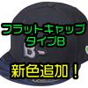 【EVERGREEN】B-TRUE人気キャップ「フラットキャップ タイプB」に新色追加!