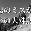 【戦国合戦こぼれ話】家康が苦戦したわけは第二次上田合戦にあり!?