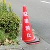 私有地における無断駐車の対処法