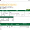 本日の株式トレード報告R3,03,12