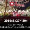 「ScalaMatsuri 2019」開催決定とセッション募集開始のお知らせ