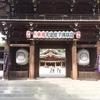 寒川神社へ行ってきました!今日は熱中症対策から解放されました