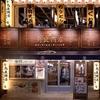 【オススメ5店】新大久保・大久保(東京)にある鶏料理が人気のお店