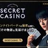 オンラインイマーシブシアター『シークレットカジノ』の感想