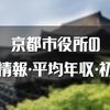 【最新】京都市役所の年収給料はいくら?平均年収、ボーナス、倍率をまとめました!
