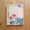 植物がしゃべり出す楽しい本『 ボタニカ問答帳 』・・ ビオラのヒゲにも理由がある