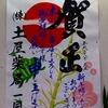 新年明けましておめでとうございます。若木神社の初詣
