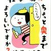 仕事場のちょっと奥までよろしいですか? 佐藤ジュンコ エッセイ漫画