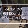 KANMIDO WEEKend に行って来ました