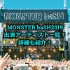 【第一弾迄】MONSTER baSH(モンバス) 2019出演者一覧!詳細と特徴も紹介!