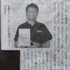 東愛知新聞 レモンの百科事典