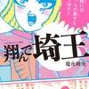 映画「翔んで埼玉」市区町村・鉄道の関係を知ればもっと楽しめる!