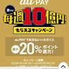 【aupay毎週10億円キャンペーン】実体験談☆キャッシュレスについていけない私が、勉強してようやく参戦!奮闘記