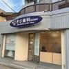 きじ歯科西田辺診療所を訪れた