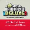 【Switch】『Newスーパーマリオブラザーズ U デラックス』が2019年1月11日に発売決定! キノピコとトッテンが参戦!