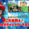 『魔女と勇者』100円ッ!Switchでフライハイタイトル50本以上の大セール開始!俺のレビュー39本を紹介!
