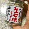 桃屋の「生七味」がウマさ倍増の万能すぎる調味料だった