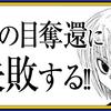 クラピカは緋の目奪還に失敗する!!【週刊ハンターハンター】