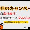 10月[増税に負けるな❗]