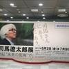 「没後20年 司馬遼太郎展」(そごう美術館)
