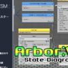 開発効率を上げ、手軽に拡張できるFSM「Arbor2」紹介