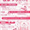 高津宮・桜まつりイベント