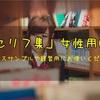 【セリフ集】女性用①ボイスサンプルや練習用にお使いください。