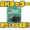 【一誠】魚を呼ぶ強波動チャターに新ウェイト「AKチャター21g」追加!