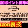 絶対お得‼Amazonプライムデー攻略・追加ポイント還元を簡単に受ける方法