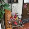 県庁前駅近 沖縄郷土料理とかつおめしが美味しいお店 苗