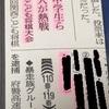 過去の、将棋(入賞で新聞掲載)と水泳の記録