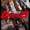 【漫画】オーレンズ(OREN'S)も面白い!!あらすじ・感想・内容(ネタバレも少し)(1~4巻)